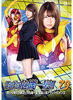 スーパーヒロイン危機一髪!!Vol.79 美少女戦士 木崎ユリカ...