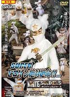 スーパーヒロイン絶対絶命!!Vol.04 ホワイトソルジャーズ 池田こずえ ダウンロード
