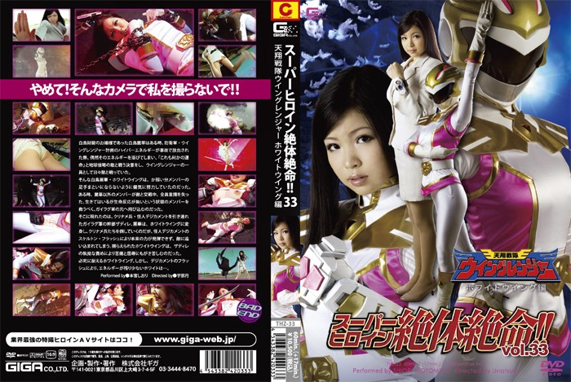 スーパーヒロイン絶体絶命!! Vol.33 天翔戦隊ウィングレンジャー ホワイトウィング編