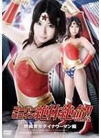 スーパーヒロイン絶体絶命!! Vol.42 鉄腕美女ダイナウーマン編 遥めぐみ ダウンロード