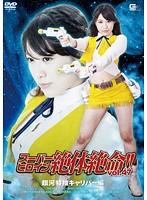 スーパーヒロイン絶体絶命!! Vol.47 春原未来