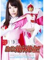 スーパーヒロイン絶体絶命!!Vol.48 忍者特捜バードファイター編 春原未来