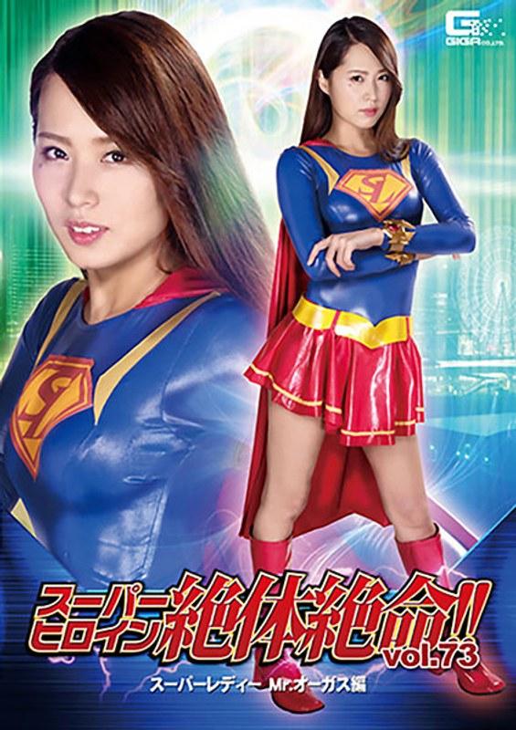 スーパーヒロイン絶体絶命!!Vol.73 スーパーレディー Mr.オーガス編 通野未帆
