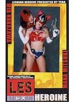 LES HEROINE 1 ダウンロード