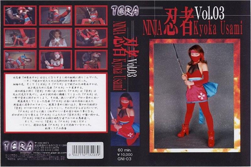 忍者 Vol.3 うさみ恭香 パッケージ