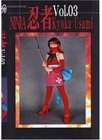 忍者 Vol.3 うさみ恭香 ダウンロード