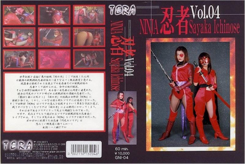 忍者 Vol.4 一ノ瀬さやか
