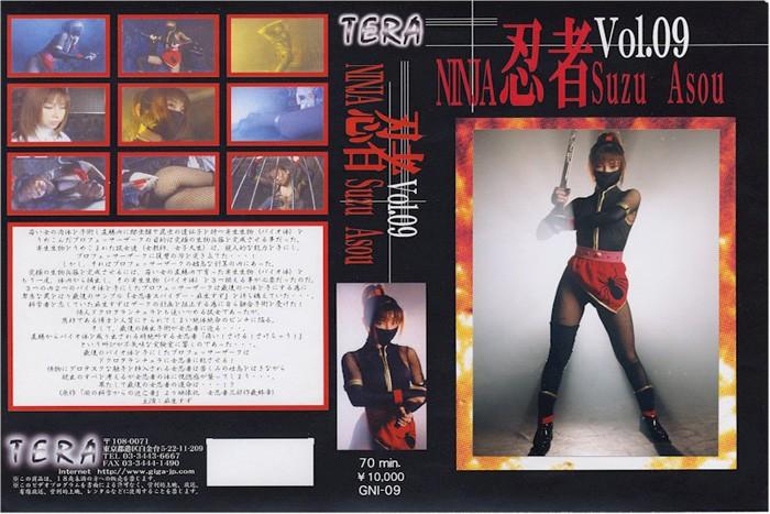 忍者Vol.9 麻生すず