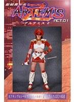聖戦美少女アルテミス・Z ACT.01 麻布みどり ダウンロード