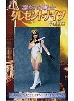 麗幻の騎士クレセントナイツ 02 ダウンロード