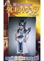 麗幻の騎士クレセントナイツ 03 沢口ケイ ダウンロード