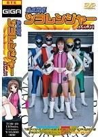 熱風戦隊ツヨレンジャー ACT.01 三上翔子 ダウンロード