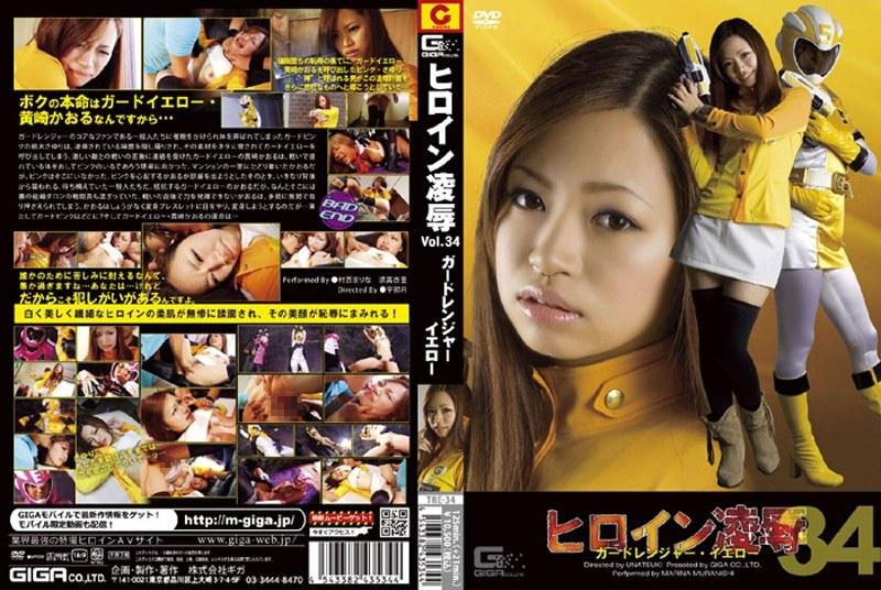 ヒロイン凌辱Vol.34 ガードレンジャーイエロー編サンプル画像