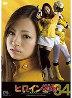 村西まりな ヒロイン凌辱Vol.34 ガードレンジャーイエロー編