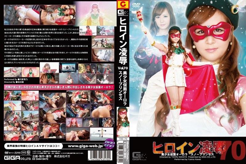 ヒロイン凌辱Vol.70 美少女仮面オーロラ スノープリンセス 河愛雪乃