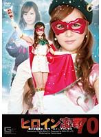 ヒロイン凌辱Vol.70 美少女仮面オーロラ スノープリンセス 河愛雪乃 ダウンロード