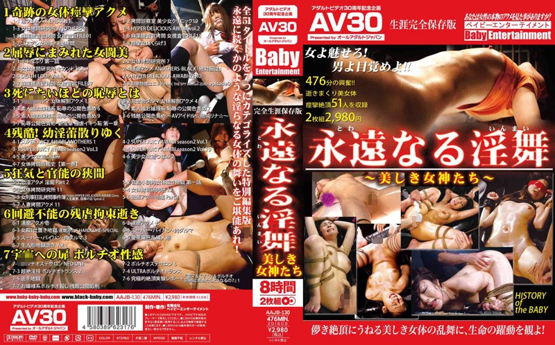 【AV30】完全生涯保存版 永遠なる淫舞 美しき女神たち パッケージ
