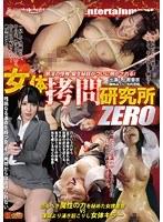 女体拷問研究所 ZERO ダウンロード