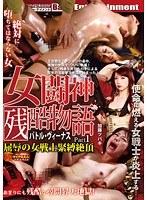 女闘神残酷物語(バトル・ヴィーナス)Part1 屈辱の女戦士緊縛絶頂 加藤ツバキ ダウンロード