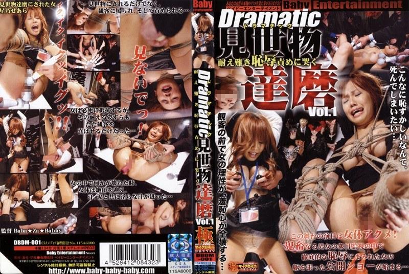 Dramatic 見世物達磨 VOL.1