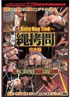 縄拷問 〜Baby Hog Tied〜 完全版 ダウンロード