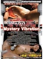 電マの神髄 Mystery Vibration ダウンロード