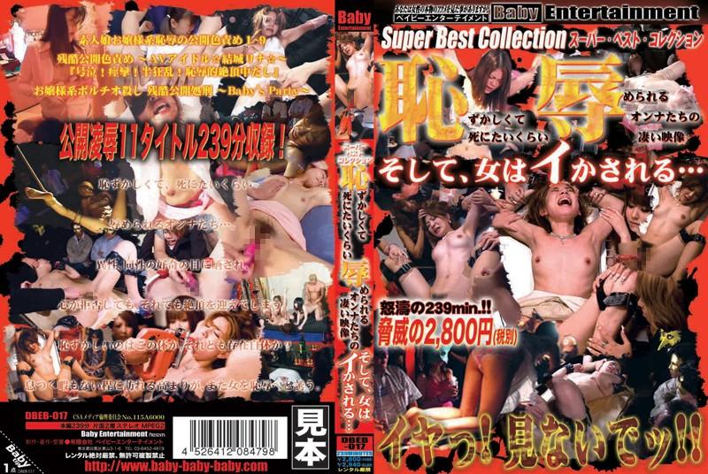 (h_175dbeb00017)[DBEB-017] スーパー・ベスト・コレクション 恥ずかしくて死にたいくらい辱められるオンナたちの凄い映像 そして、女はイかされる… ダウンロード