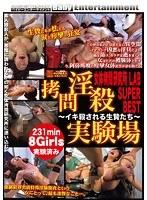 女体拷問研究所 LAB SUPER BEST 〜イキ殺される生贄たち〜 拷問淫殺実験場