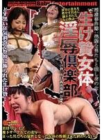 淫虐事件簿:残酷な男たちと晒し者の女 生け贄女体 淫辱倶楽部 ダウンロード