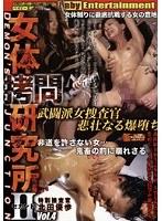 女体拷問研究所 セカンド VOL.4 ダウンロード