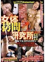 女体拷問研究所 セカンド DEMON'S JUNCTION vol.17 ダウンロード