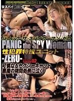性犯罪特捜ユニット PANIC the SPY Woman-ZERO- エピソード02 可憐なるセクシーキャット 悪魔の拷問処刑に泣く ダウンロード