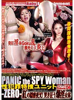 性犯罪特捜ユニット PANIC the SPY Woman-ZERO- エピソード06 紅の隠密夜叉!哭き狂う爆淫女体 ダウンロード