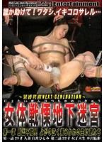 〜緊縛拷問NEXT GENERATION〜 女体戦慄地下迷宮 第一章 脱出不能!!よがり泣く捕われの生贄たち