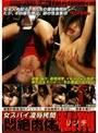 女スパイ凌●拷問 悶絶肉体私刑