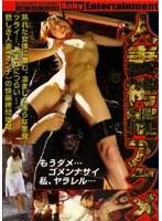 人妻拷問アクメ 1