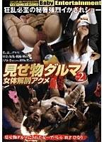 見せ物ダルマ 女体解剖アクメ Vol.2 ダウンロード