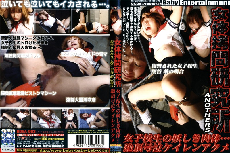 女体拷問研究所 ANOTHERS 3