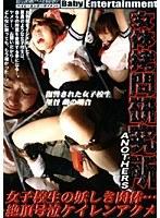 女体拷問研究所 ANOTHERS 3 ダウンロード