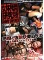 女体拷問研究所 ANOTHERS 4