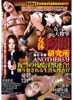 女体拷問研究所 ANOTHERS 9 復讐の残酷淫獣連合!嬲り犯される生贄女捜査官 藤北彩香 ダウンロード