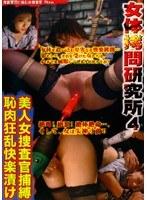 女体拷問研究所 Vol.4