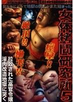 女体拷問研究所 Vol.5 ダウンロード