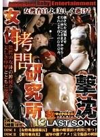 女体拷問研究所 Vol.13