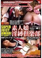 SUPER JUICY AWABI NEXT PREMIUM feat.素人娘淫縛倶楽部 みのり 1○才 ダウンロード