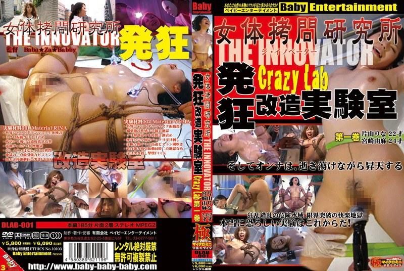 DLAB-001 女体拷問研究所 THE INNOVATOR 発狂改造実験室 Crazy Lab 第一巻