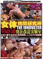 女体拷問研究所 THE INNOVATOR 発狂改造実験室 Crazy Lab 第二巻 ダウンロード