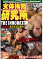 女体拷問研究所 THE INNOVATOR 発狂改造実験室 Crazy Lab 第四巻(h_175dlab00004)