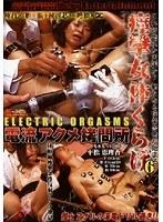 電流アクメ拷問所 痙攣女体くらげ 6 ダウンロード
