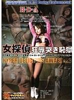HYPER DELICIOUS AWABI Vol.3 ダウンロード